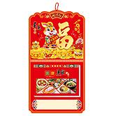 天津2017撕历